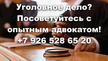 посоветуйте адвоката по уголовному силы